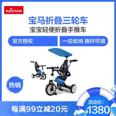 星輝(Rastar)寶馬折疊三輪車 溜娃神器寶寶手推車輕便折疊RSZ3007