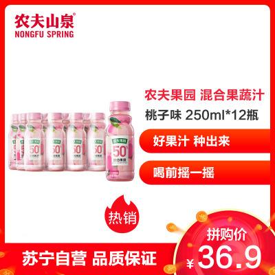 農夫山泉農夫果園50%混合果蔬(桃+櫻桃李)250ml*12 塑膜裝