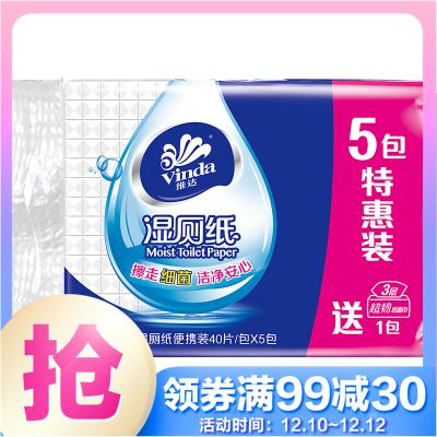 维达(Vinda) 湿巾 居家洁净湿厕纸40片*5包 量贩装(送超韧150抽软抽*1包)(新旧包装交替发货)