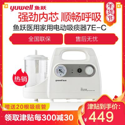鱼跃(Yuwell) 电动吸痰器7E-C家用便携式医用级吸痰机中老年婴儿使用