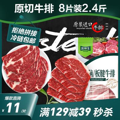 蘇鮮生原切上腦板腱牛排1.2kg 原切非腌制 8袋裝1200g 進口牛肉家庭套餐