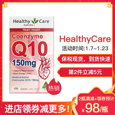 【第2件减5元】Healthy Care辅酶Q10胶囊100粒/盒装 澳洲原装进口