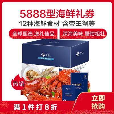 【年货礼盒】【礼券】今锦上 环球海鲜礼盒大礼包5888型海鲜礼券礼品卡 海鲜礼盒 含12种食材