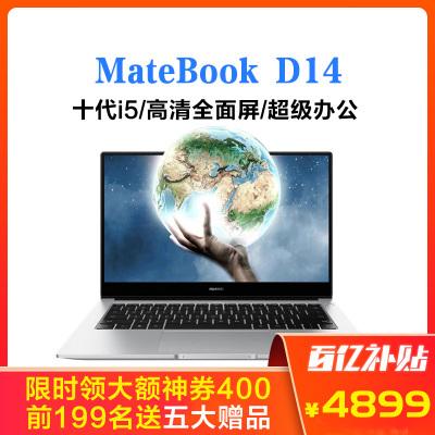 華為(HUAWEI)MateBook D系列D14(十代i5-10210U 16G內存512GB固態 銀色 獨顯 14.0英寸輕薄本學生本商務辦公高性能筆記本電腦