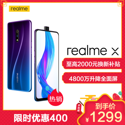 realme X 4800万像素 升降全面屏 VOOC 闪充 3.0 8GB+128GB朋克蓝 全网通双卡双待 正品智能手机