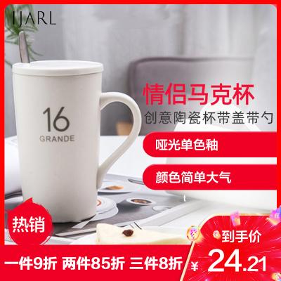 億嘉瓷魂系列創意陶瓷杯子情侶水杯咖啡杯帶蓋帶勺馬克杯牛奶杯