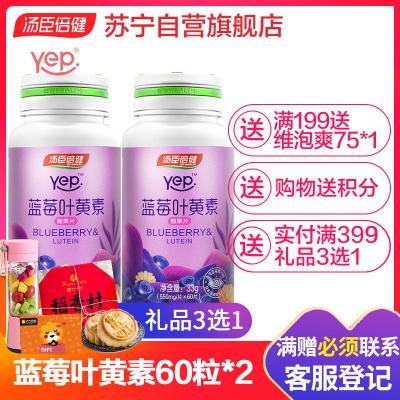 120?!繙急督?BY-HEALTH) 藍莓葉黃素糖果片 60片2瓶裝成人兒童青少年學生