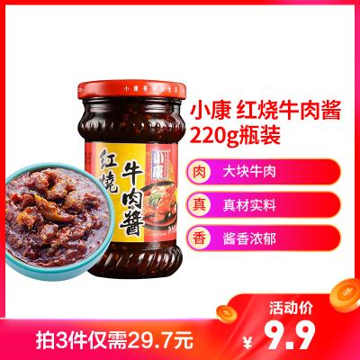 小康(XIAOKANG) 紅燒牛肉醬 220克/瓶 佐餐下飯醬拌米飯拌面 火鍋蘸醬