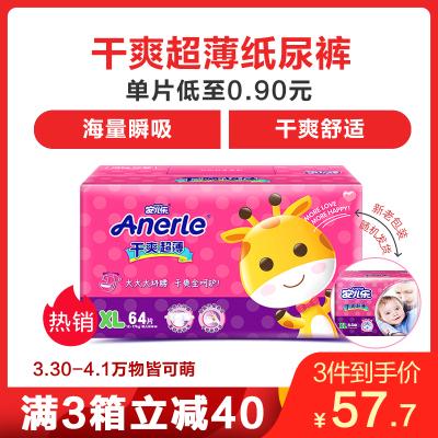 安兒樂(Anerle)干爽超薄嬰兒紙尿褲加大號XL64片【12-17KG】尿不濕