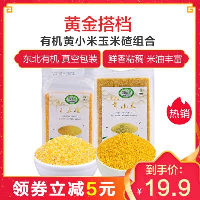 蘇潤豐有機黃小米玉米碴780g 東北有機雜糧粗糧新米黃金粥