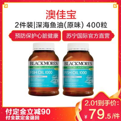 2件装 【调节血压】澳佳宝(BLACKMORES) 深海鱼油(原味)400粒/瓶