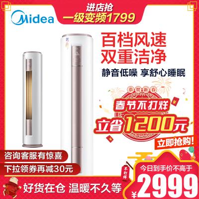 美的(Midea)2匹家用客厅圆柱式柜机空调 3级能效立式速冷速暖 节能静音 KFR-51LW/DY-YA400(D3)