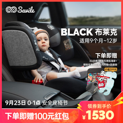 Savile貓頭鷹布萊克兒童安全座椅9個月-12歲車用嬰兒座椅