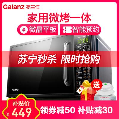 格兰仕(Galanz) 微波炉 光波炉 家用微电脑式 G70F20CN1L-DG(B1)光波烧烤 平板加热 侧拉门20L