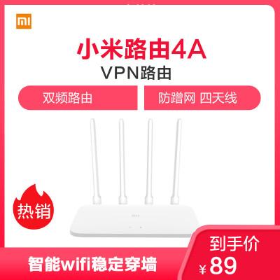 小米(mi)路由器4A 1200Mbps R4AC 無線路由器 雙頻路由 VPN路由 智能wifi穩定穿墻高速家用路由器