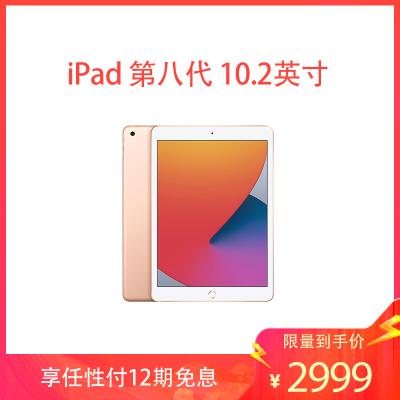 2020新款 Apple iPad 10.2英寸 128G Wifi版 平板電腦 MYLF2CH/A 金色