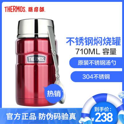 膳魔師(THERMOS)燜燒罐SK-3020高真空304不銹鋼保溫飯盒經典免火燜燒杯大容量710ML自帶折疊勺家用/通用