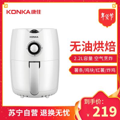 康佳(KONKA)空气炸锅KGKZ-2202 家用无油电炸锅多功能炸锅迷你小烤箱 机械师炸薯条机
