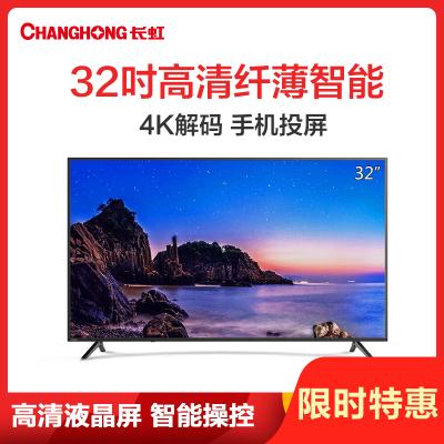 长虹(CHANGHONG)32D3F 32英寸高清24核HDR智能平板LED液晶电视机(黑色)