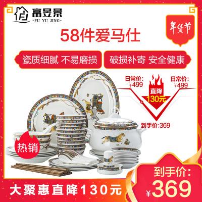 富昱景 餐具套装骨瓷 景德镇陶瓷欧式家用骨瓷金边碗碟盘套装送礼 58件