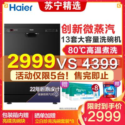 海尔(Haier)13套大容量 创新黑科技微蒸汽 独立式嵌入式家用洗碗机EW13918BK
