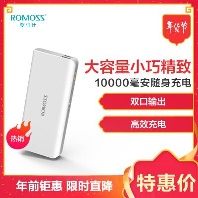 罗马仕(ROMOSS)10000毫安sense4智能 锂聚合物(其他)电芯移动电源/充电宝 白色 双输出适用于苹果/安卓