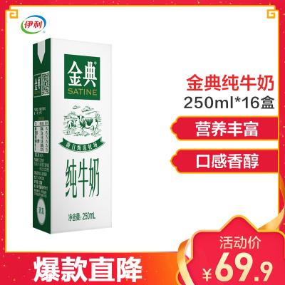 【12+4盒】伊利 金典 纯牛奶250ml*16盒/礼盒装
