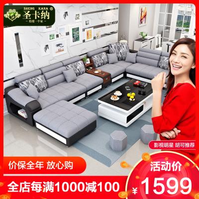 圣卡纳 布艺沙发组合套装简约现代家具大小户型乳胶客厅整装可拆洗沙发 609