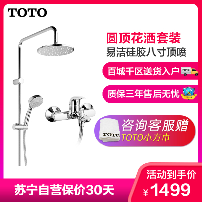 TOTO 精銅龍頭節水噴頭掛墻式淋浴淋浴器 三出水花灑套裝DM907CS套餐
