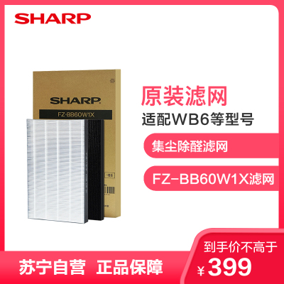 夏普(Sharp)空氣凈化器濾網FZ-BB60W1X 除塵除甲醛脫臭 濾網套裝