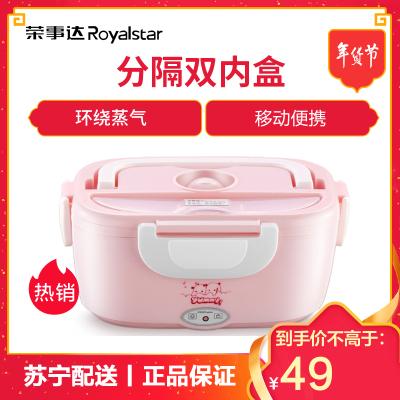 荣事达(Royalstar)RFH0401L电热饭盒电子饭盒可插电保温加热饭盒热饭神器迷你带饭加热饭盒