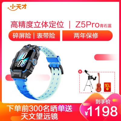 小天才电话手表Z5 Pro 青石蓝 4G全网通儿童智能防水定位中小学生男女孩手表