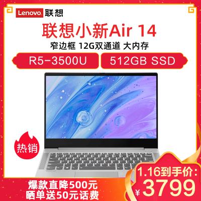 联想(Lenovo)小新Air14 2019新款 14.0英寸AMD锐龙版(全新12nm)轻薄本学生笔记本电脑(R5 3500U 12GB 512GB SSD )轻奢灰