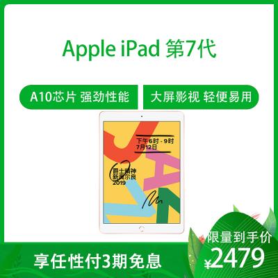 2019新品 Apple iPad 第7代 10.2英寸 32G Wifi版 平板電腦 MW762CH/A 金色
