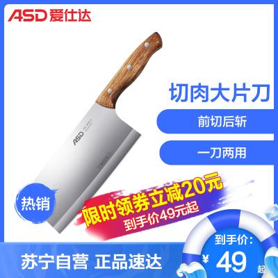 愛仕達 ASD 菜刀家用廚師專用切片刀廚房刀具不銹鋼鋒利斬骨刀前切后斬 一刀兩用 RDG8W1WG