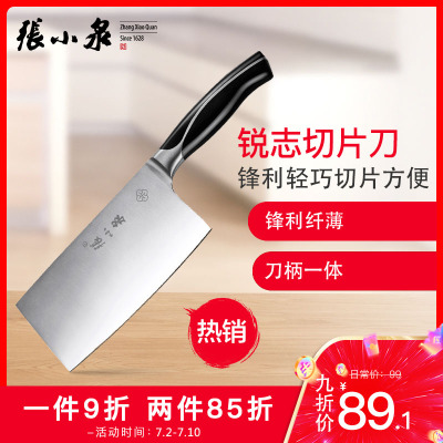 張小泉 (Zhang Xiao Quan) W70038000 銳志不銹鋼切片刀 濕式開刃鉬釩鋼鋒利廚師切菜切肉菜刀
