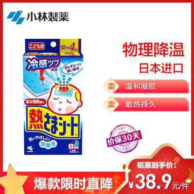 小林制藥兒童退燒貼退熱貼降溫貼冰寶貼藍色日本進口16貼(2歲-成人)