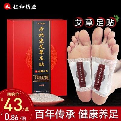 仁和 老北京艾草足貼睡眠生姜足貼腳貼艾葉足底貼男女士足部護理用品 養生足貼