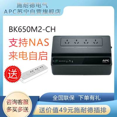 BK650/500 UPS不間斷電源 NAS自動識別 靜音防雷后備電源 BK650M2-CH(390W/650VA)
