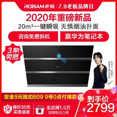 【超級新品】老板(ROBAM)20立方觸控式側吸式油煙機420Pa超強風壓揮手爆炒CXW-260-27N0