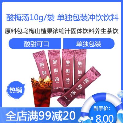 酸梅湯10g/袋 單獨包裝 酸梅粉沖飲 原料包烏梅山楂果濃縮汁固體飲料養生茶飲