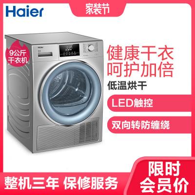 海爾(Haier)GBNE9-876 9公斤大容量 熱泵式 干衣機 低溫柔烘 免熨燙