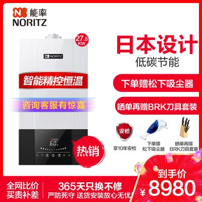能率(Noritz) 27.5KW壁掛爐 30A3FFA 采暖熱水器兩用(天燃氣) CO防護 降噪靜音 高效節能