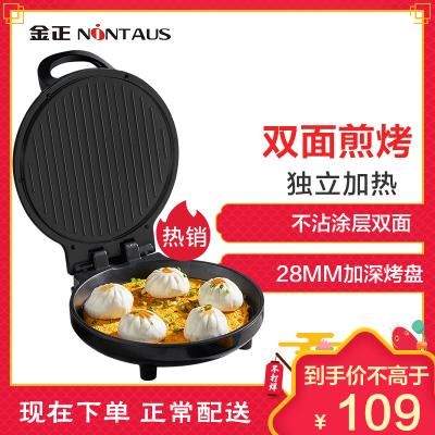 金正(NINTAUS)电饼铛双面加热家用大功率饼档小型煎饼烙饼锅 圆盘