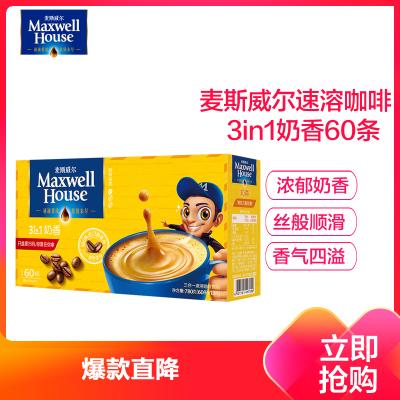 麦斯威尔三合一速溶咖啡 3in1奶香780g(13g*60条)盒装