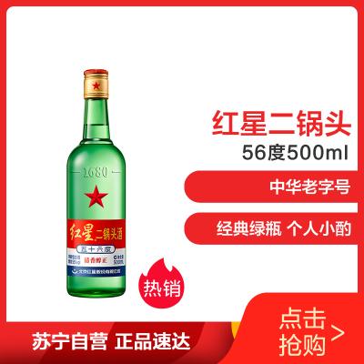 红星二锅头酒 56度 大二 500ml 单瓶装清香型白酒(新老包装随机发货)