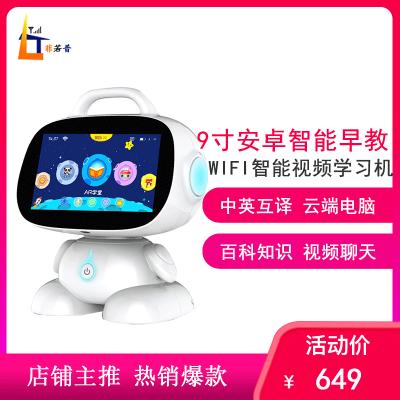 菲若普故事機兒童早教機器人 9英寸安卓WIFI視頻學習機抖音家庭教育智能機器人
