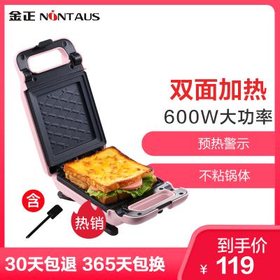 金正(NiNTAUS)早餐機 JZK-601 家用早餐機雙面加熱三明治機 華夫餅電餅檔烤面包機 全自動輕食機 粉色