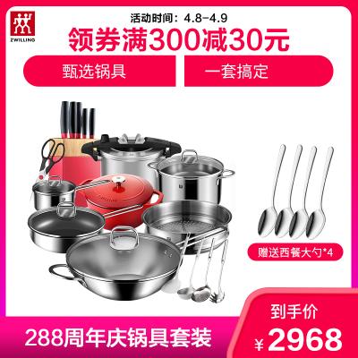 德國雙立人(ZWILLING)288周年慶鍋具套裝炒菜湯鍋家用全套廚具18件廚房用品用廚具組合
