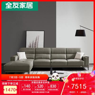 【抢】全友家居现代简约皮艺沙发客厅家具组合沙发大户型皮艺沙发转角沙发L型皮沙发102357沙发
